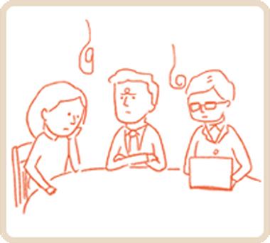 社内役員会議の運営が うまくいかない