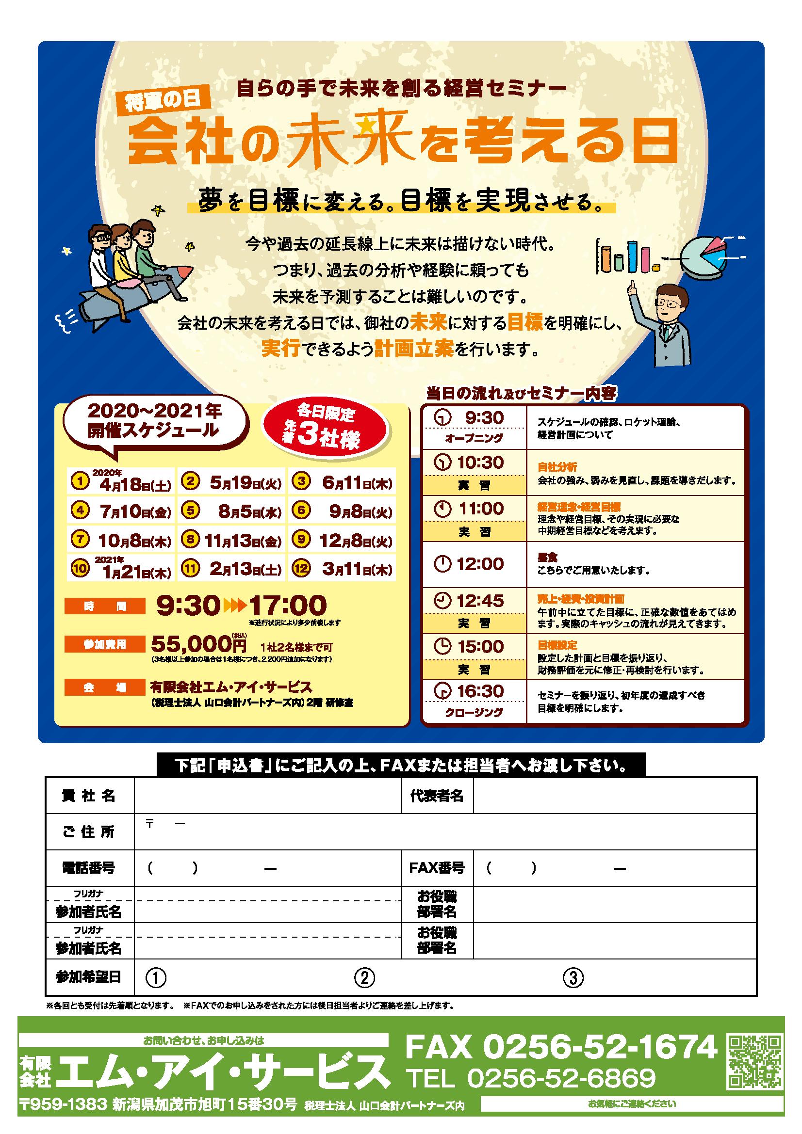 seminar202002-21-02